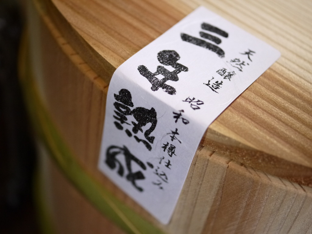 三年熟成味噌 昭和本樽4kg No.7