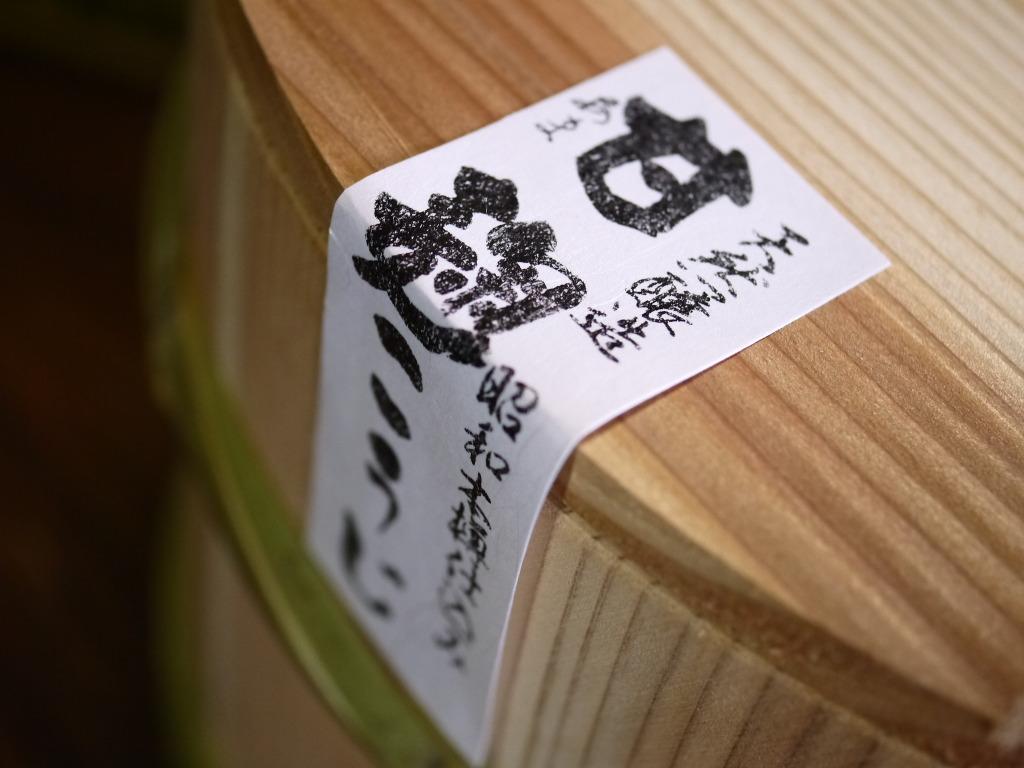甘糀味噌(4kg昭和本樽)
