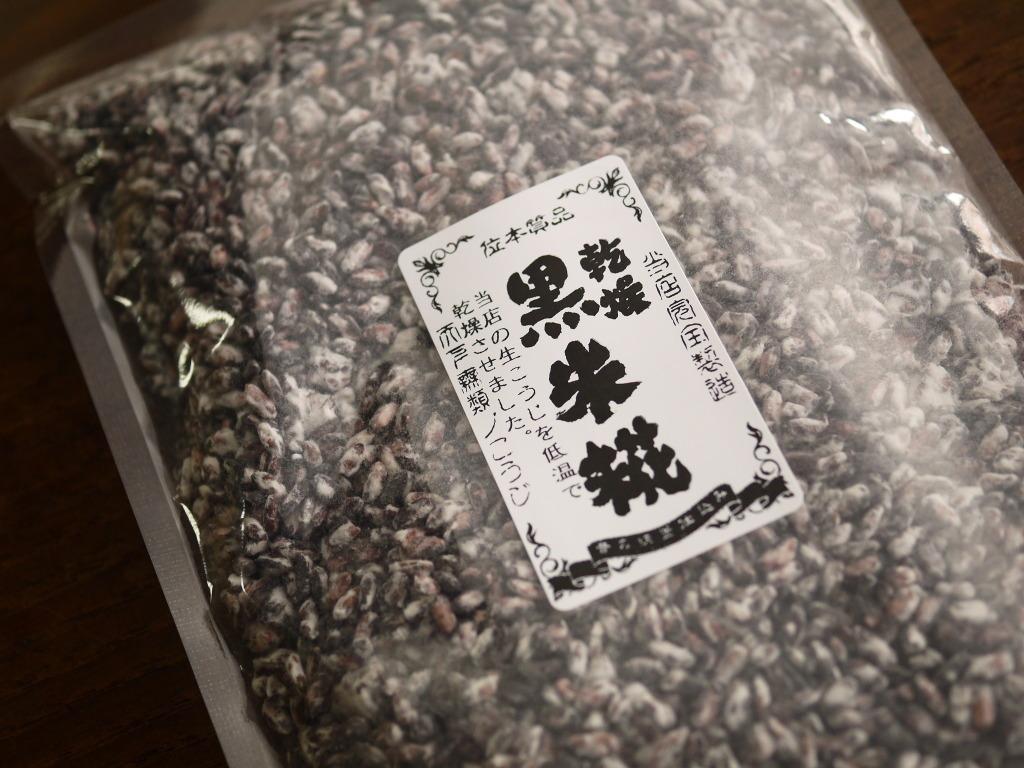 乾燥黒米麹 乾燥麹(250g)