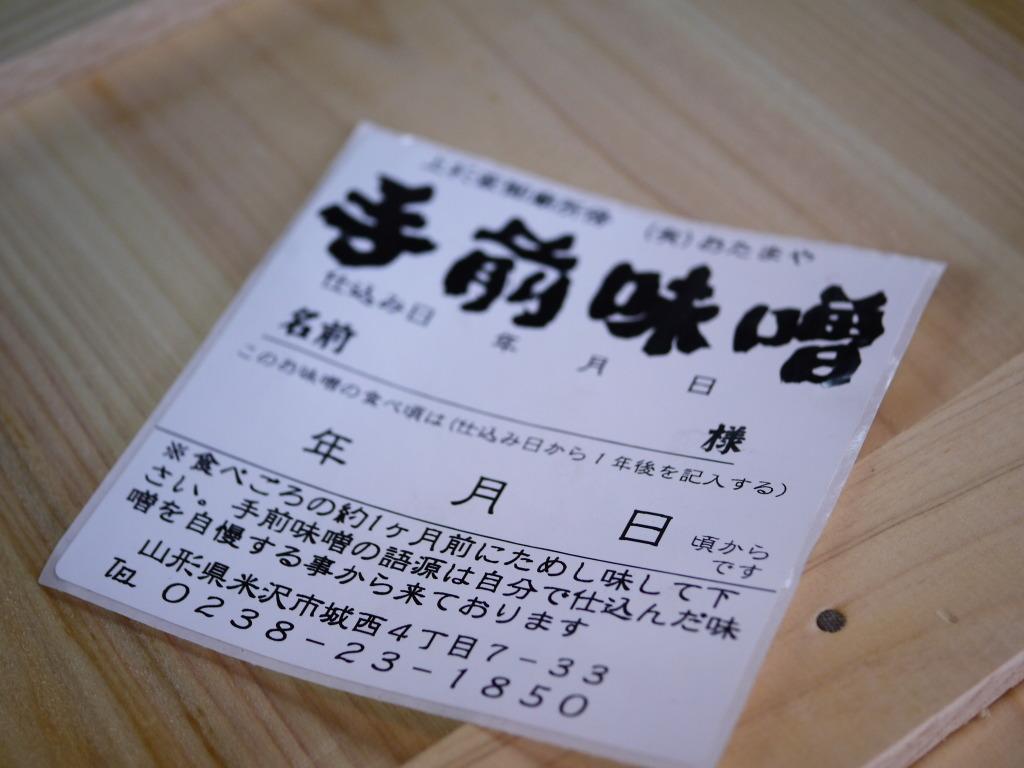 味噌用ポリ樽(10kg用)