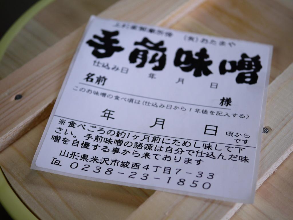 味噌用ポリ樽(4kg用)