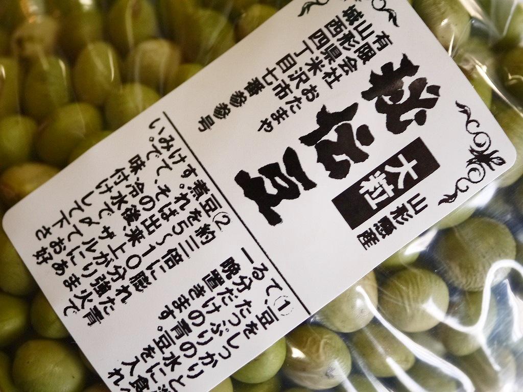 秘伝豆 大粒(10kg)
