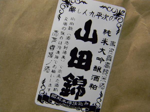 九平次 純米大吟醸酒粕 山田錦(20kg)