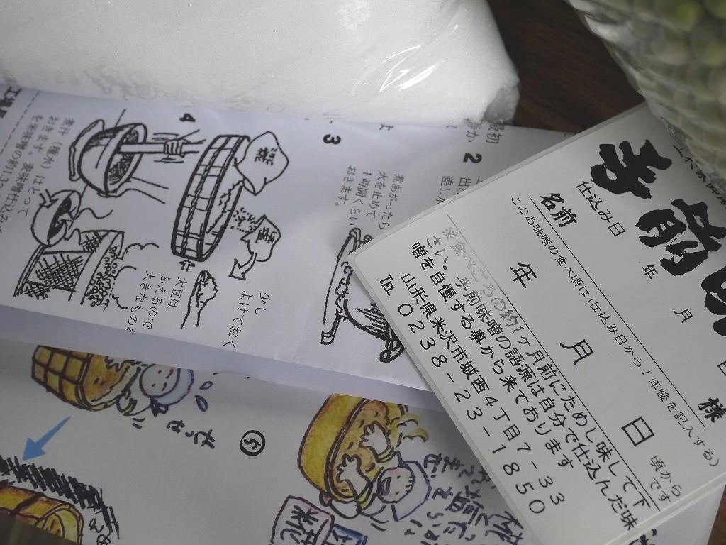 手作り味噌セット 玄米麹(40Lポリ樽付)