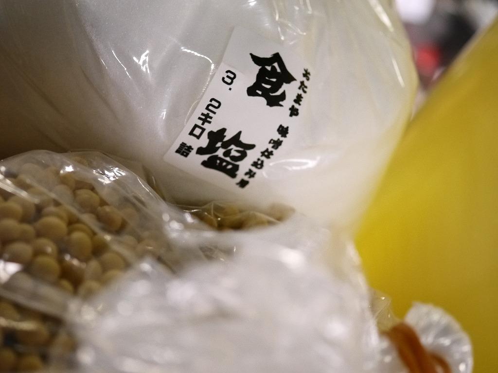 手作り味噌セット(40Lポリ樽付)