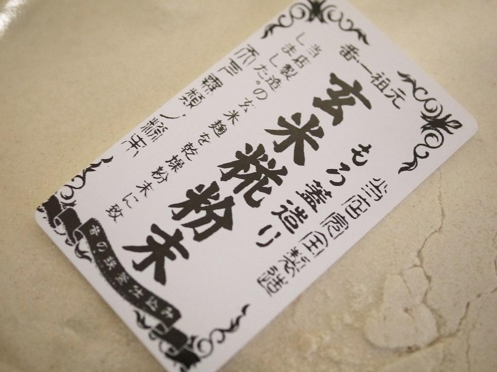 玄米麹粉末(1kg)