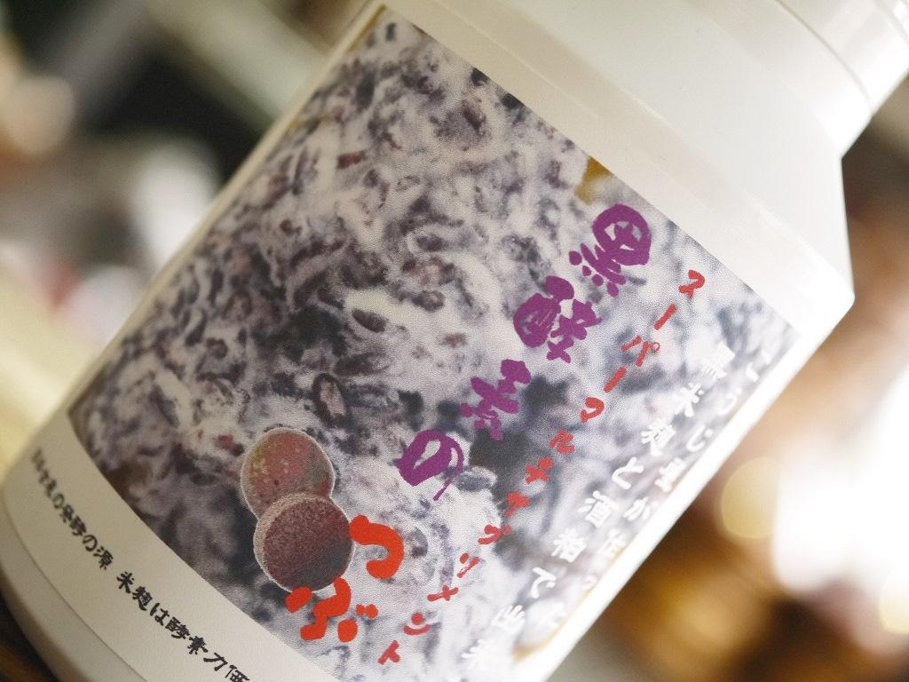 黒酵素のつぶ(180gボトル)
