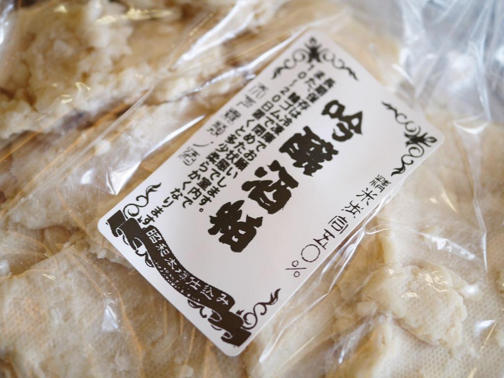 【送料無料・ネコポス】吟醸酒粕(300g)【同梱不可】