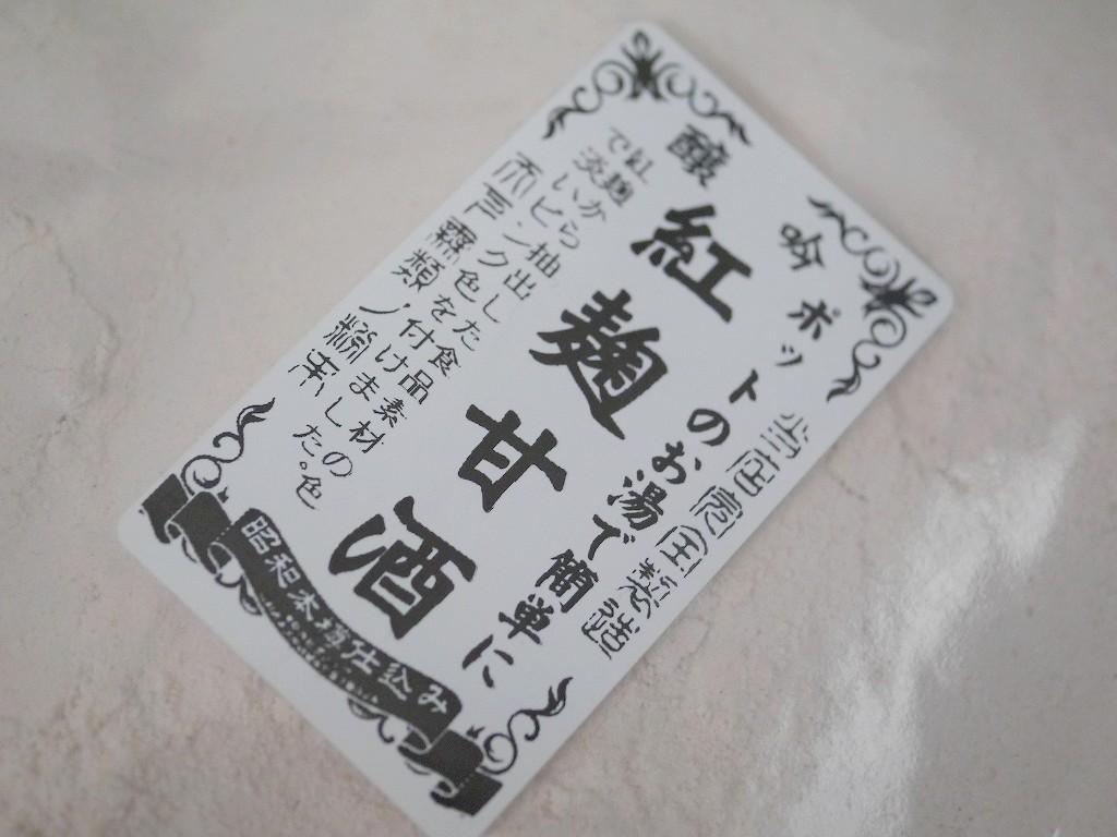 かんたん紅麹甘酒(1kg)