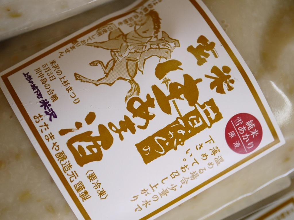 生甘酒アソート50A(白×6、玄米×5)