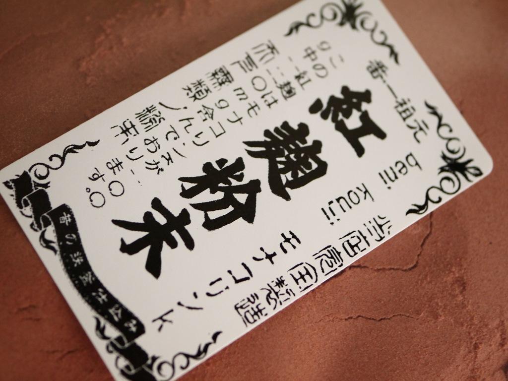 紅麹粉末 モナコリンK(1kg)