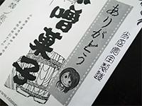 ありがとう - RL3-01