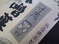 寸志 - RL3-04