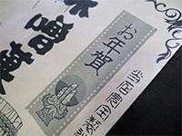 お年賀 - RL3-06