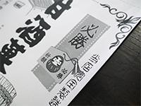 必勝 - RL3-07