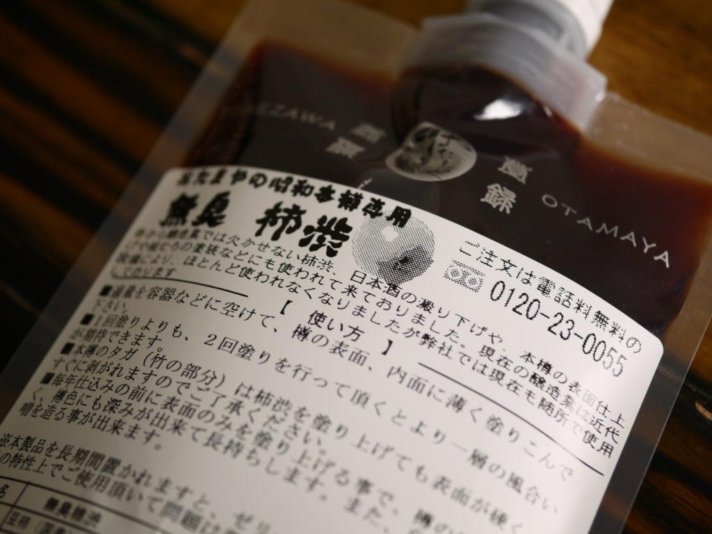 無臭柿渋 昭和本樽染め上げ用 刷毛セット(250gCB)