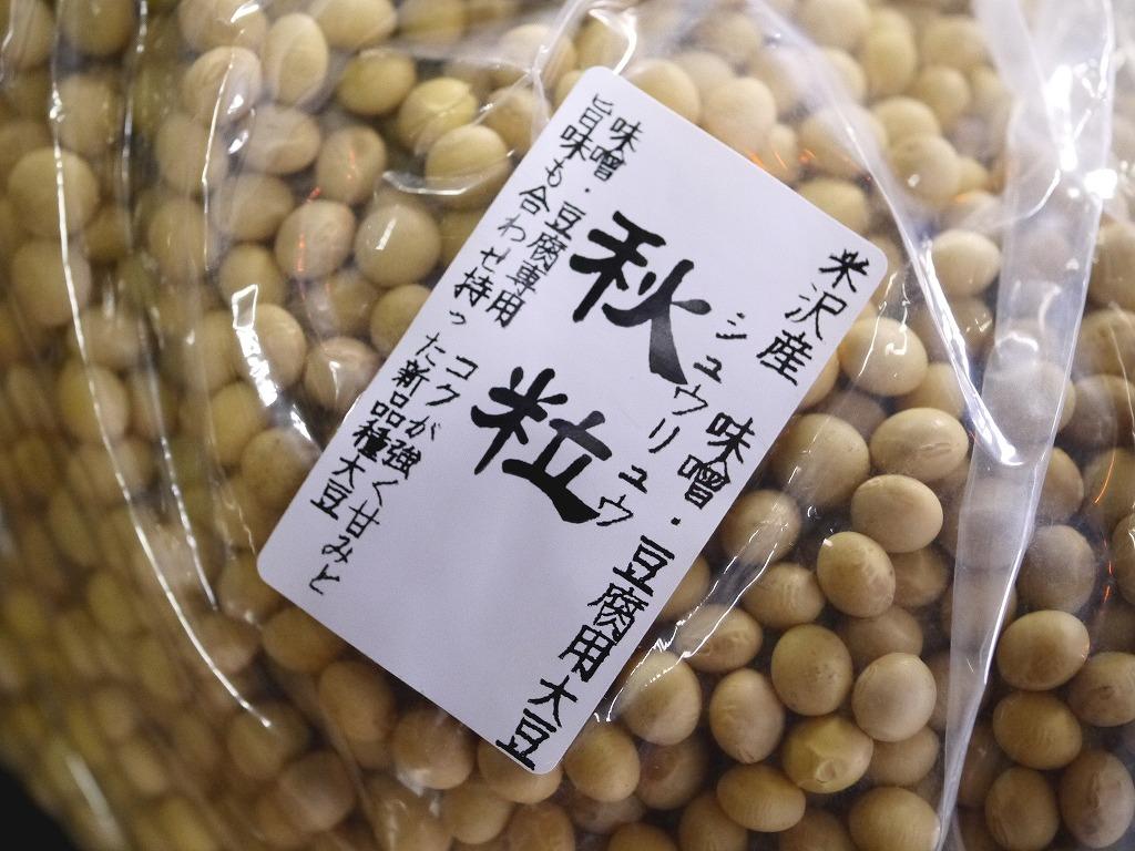 味噌用大豆 秋粒(3kg)