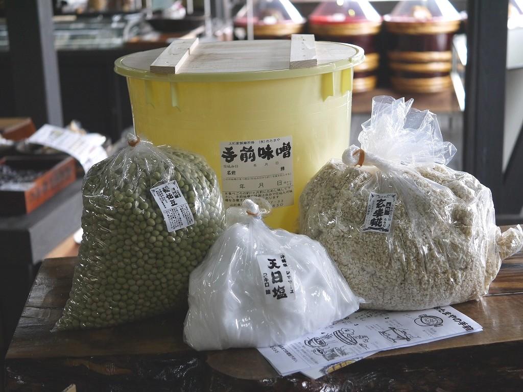 手作り味噌セット 秘伝豆 玄米麹(20Lポリ樽付 こだわり食塩)