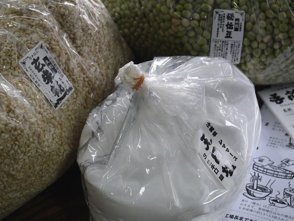 手作り味噌セット 秘伝豆 玄米麹(こだわり食塩 大量仕込み用 樽なし)