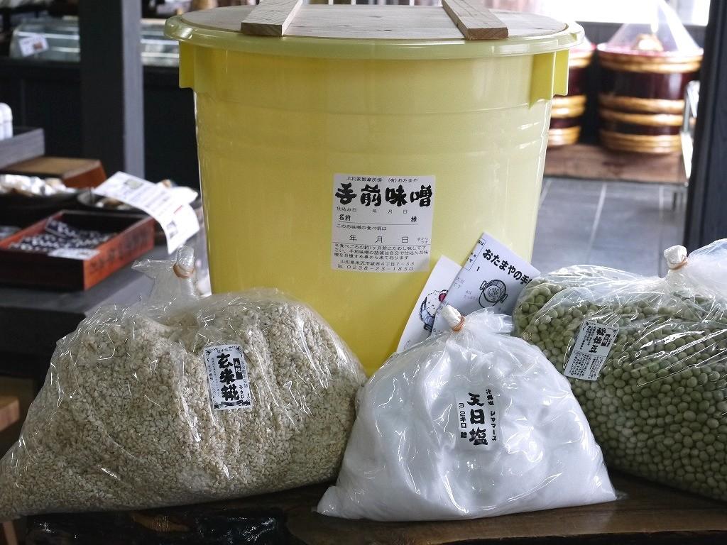 手作り味噌セット 秘伝豆 玄米麹 (40Lポリ樽付 こだわり食塩)