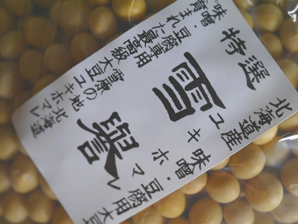 北海道大豆 雪譽 特選(7kg)