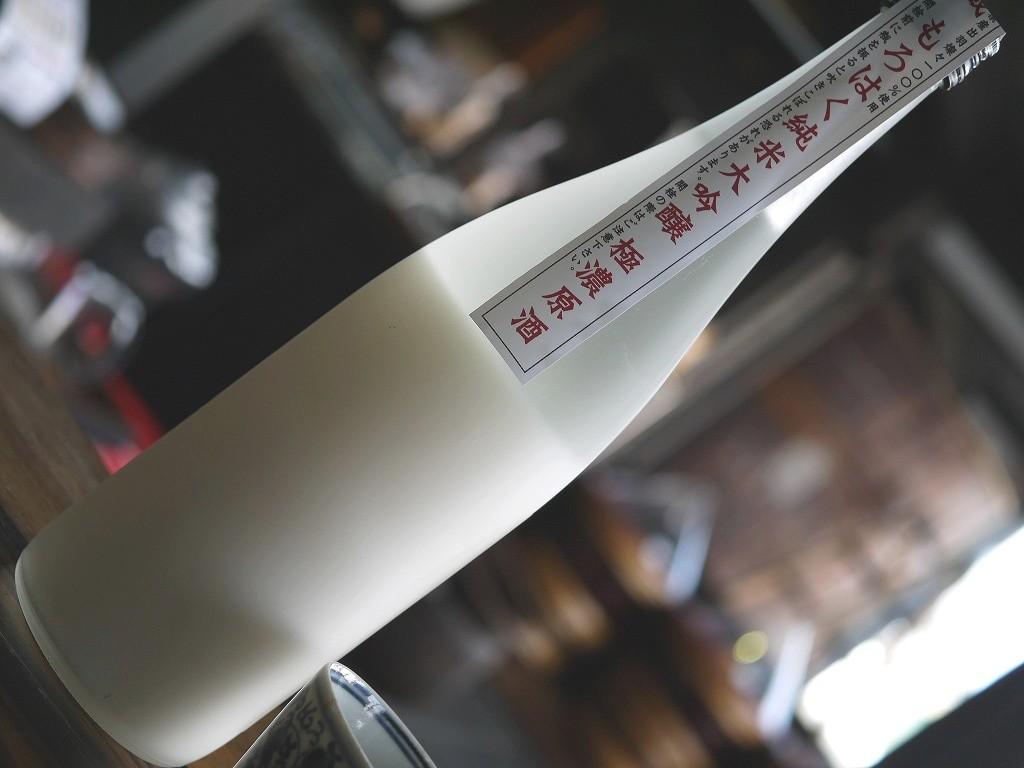 おたまや 秘蔵 もろはく純米大吟醸 極濃原酒(720ml)