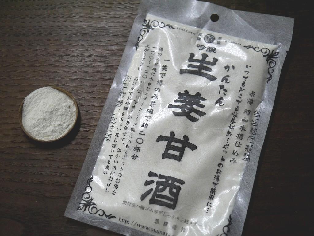 かんたん生姜甘酒粉末(120g)