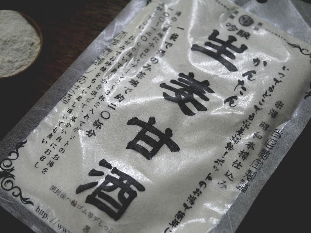 かんたん生姜甘酒(120g)