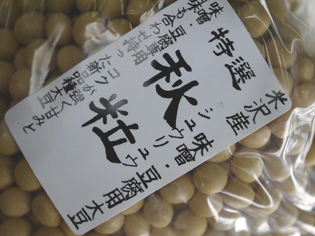 味噌用大豆 秋粒 特選(1kg)