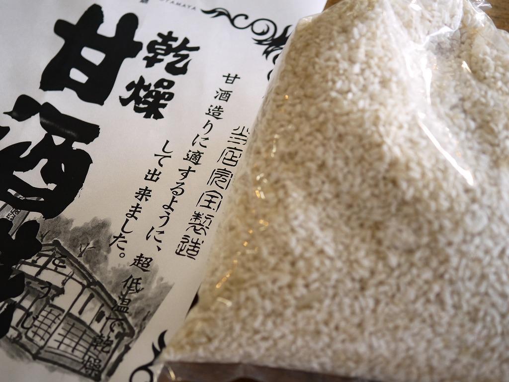 乾燥甘酒麹 乾燥麹(800g)