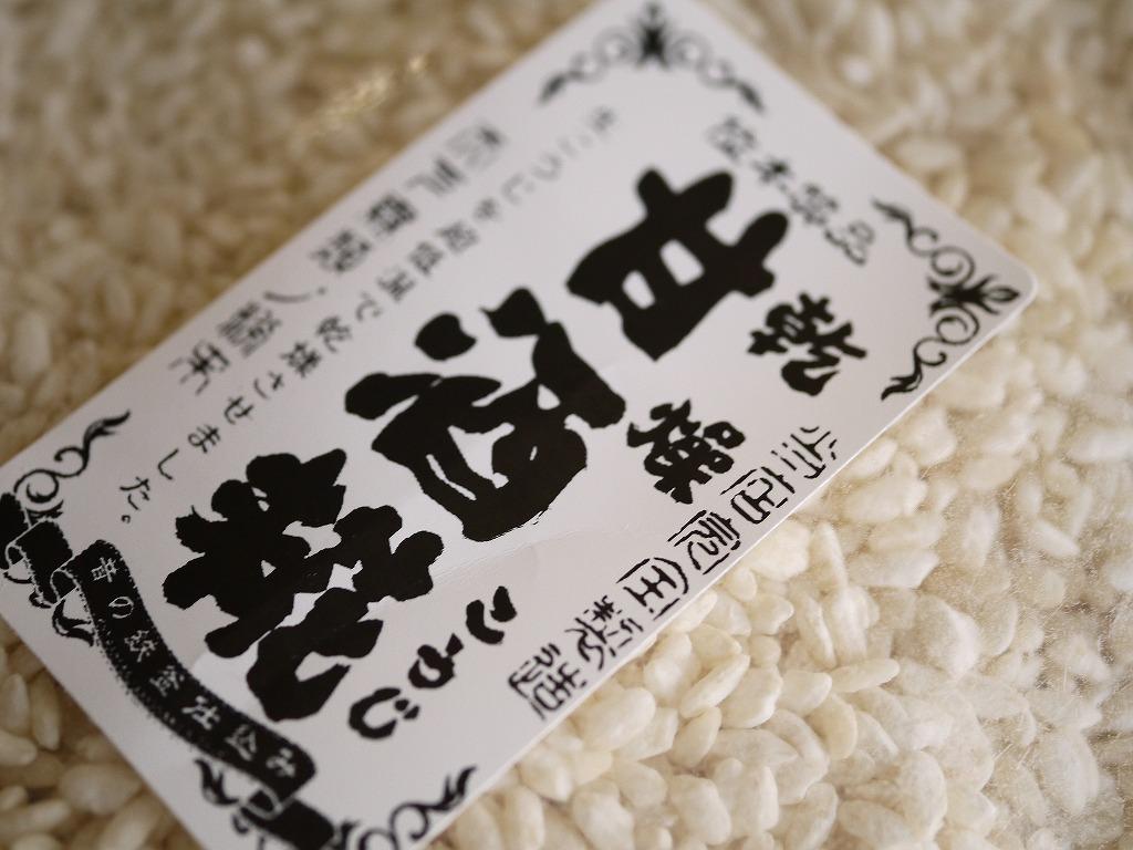 乾燥甘酒麹 乾燥麹(250g)