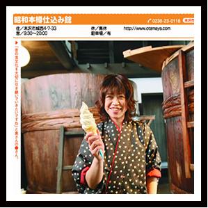 月刊 ヨミウリウェイ VOL.091(6/10日号)