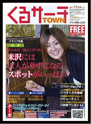 くるサーチTOWN Vol.41 (11月号)