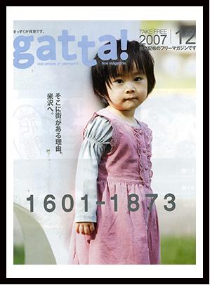 gatta 2007年12月号