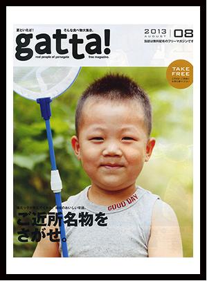 gatta 2013年8月号
