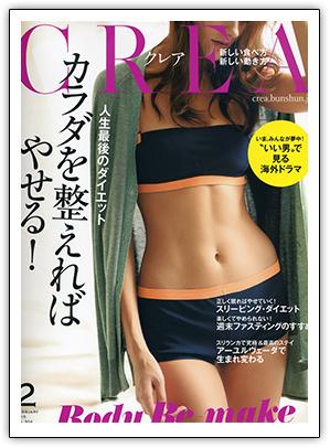2015年2月「CREA クレア 2月号」掲載