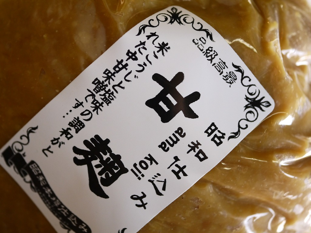 甘麹味噌 業務用(20kg)