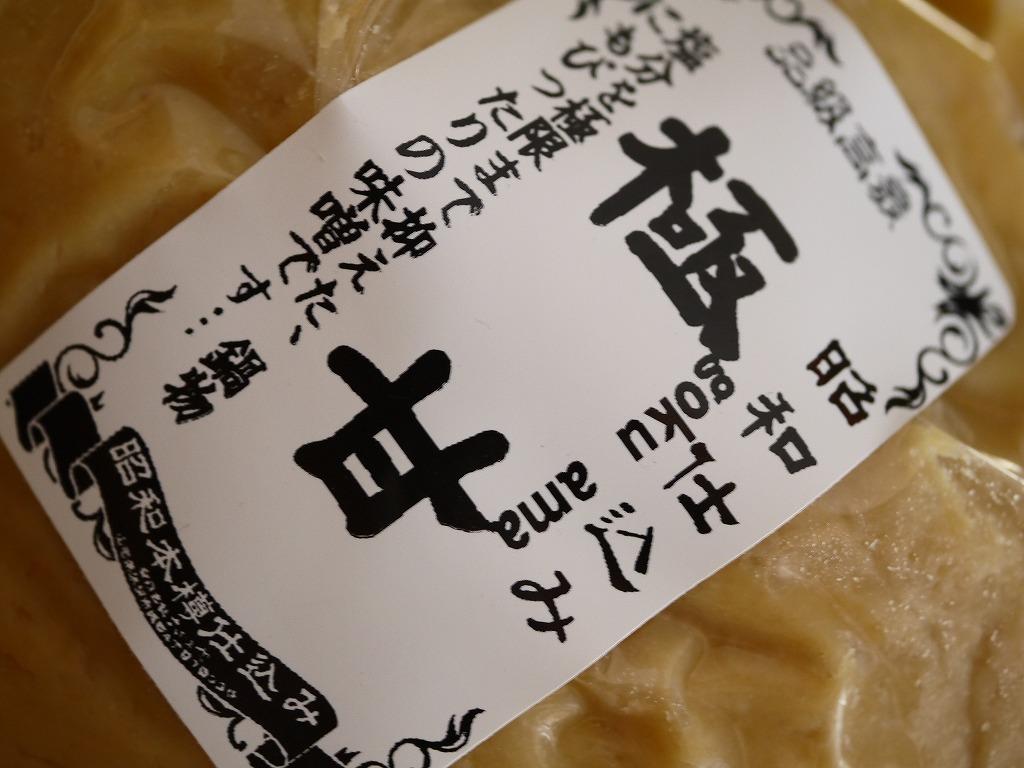 【セール品】極甘味噌 業務用(20kg)