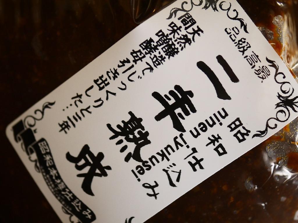 二年熟成味噌(1kg)