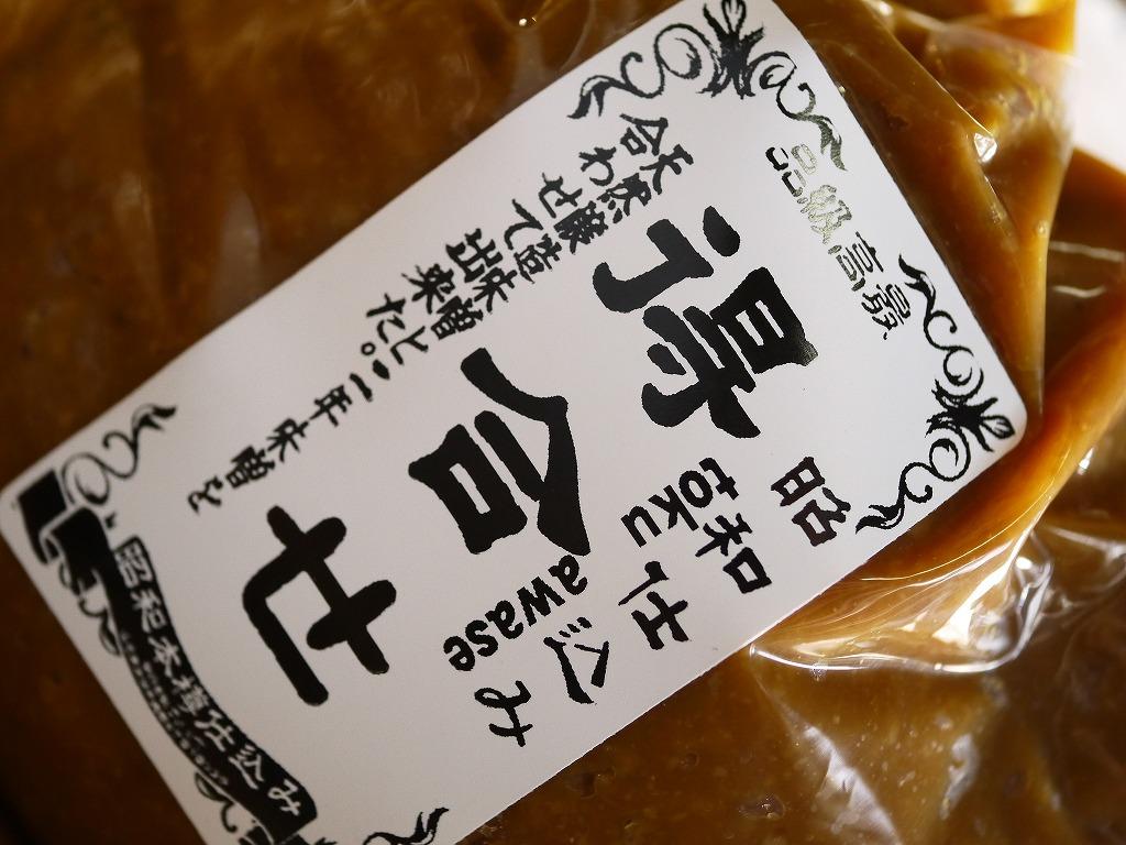 得合せ味噌(1kg)