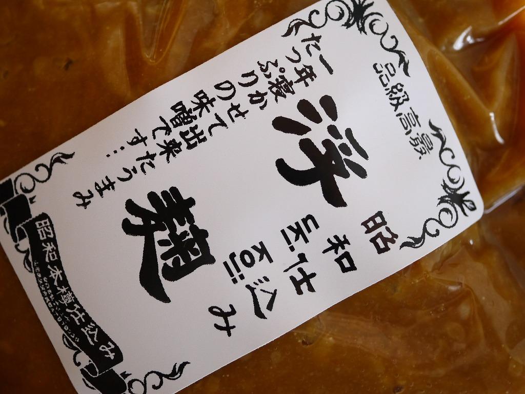 浮き糀味噌(900gガセット袋)