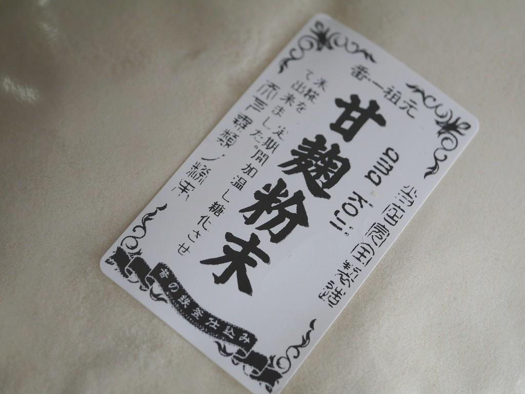 甘麹粉末(1kg)