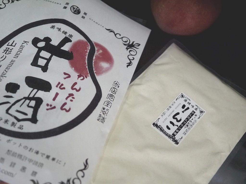 かんたんフルーツ甘酒 山形りんご(200g)