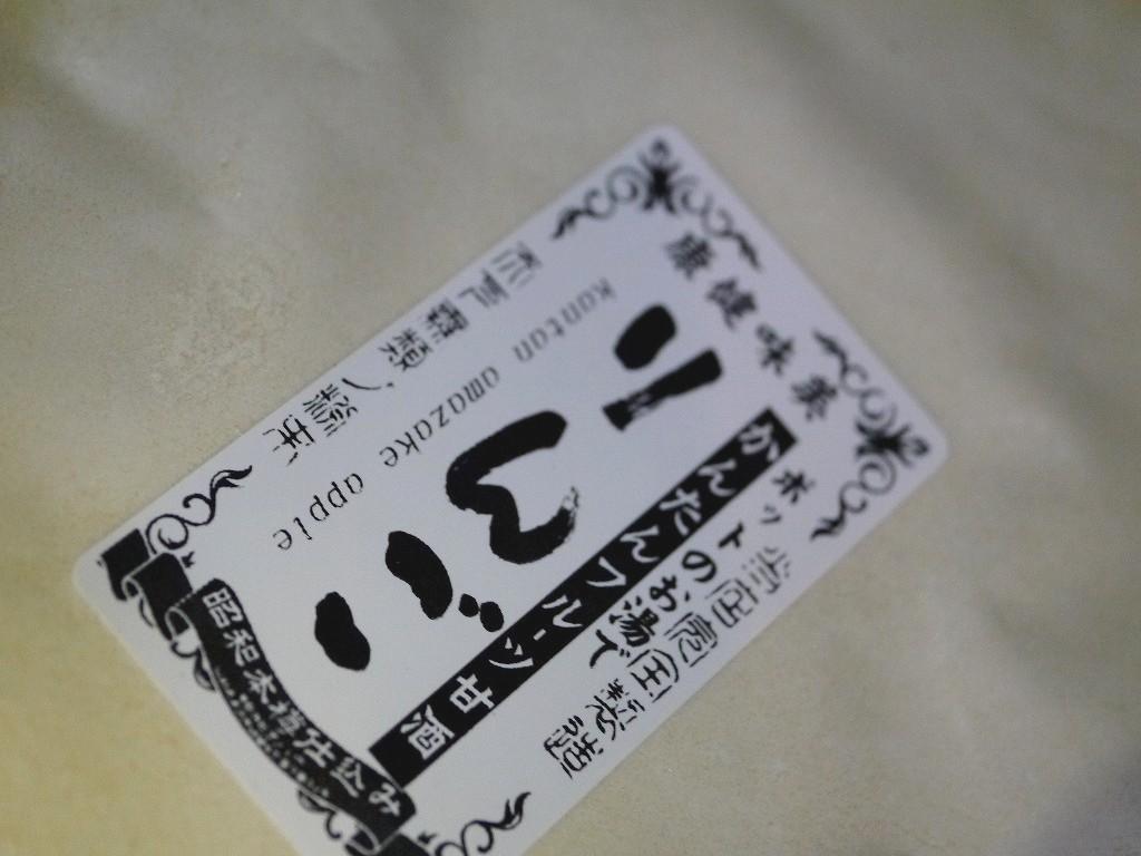 かんたんフルーツ甘酒 山形りんご(1kg)