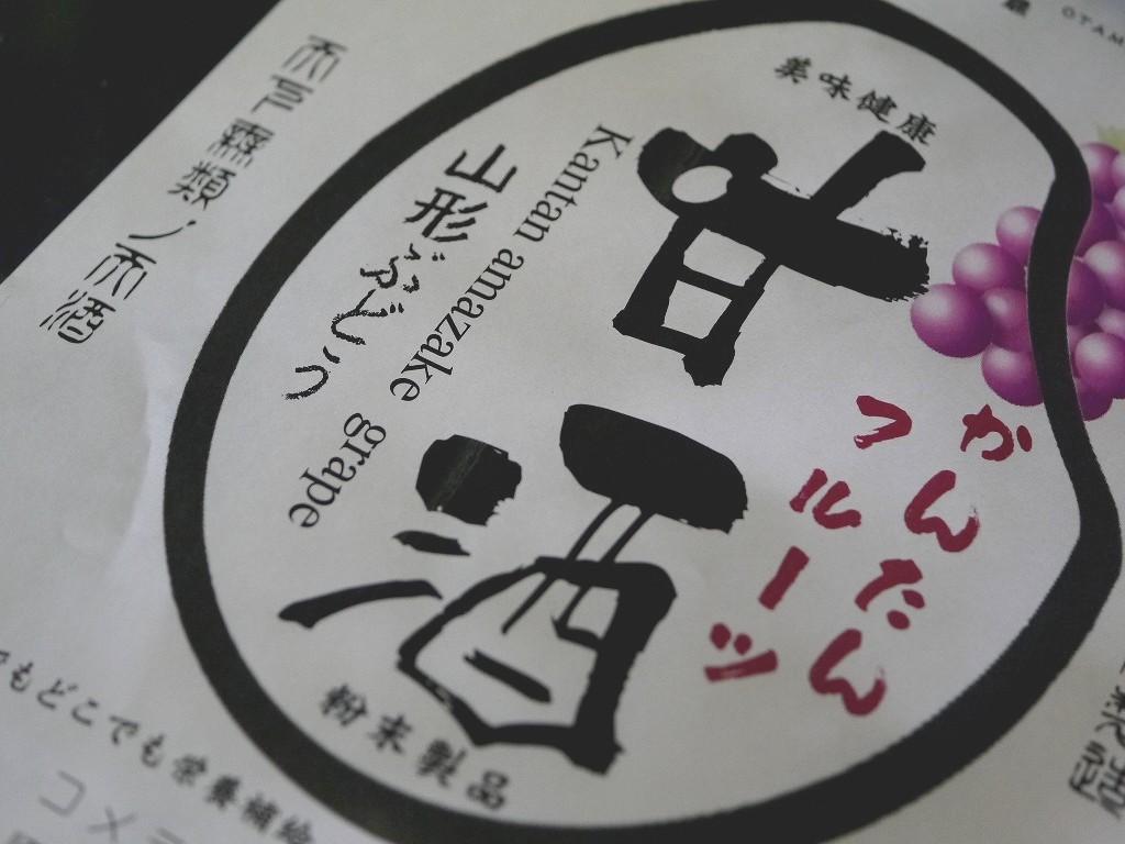 かんたんフルーツ甘酒 山形ぶどう(200g)