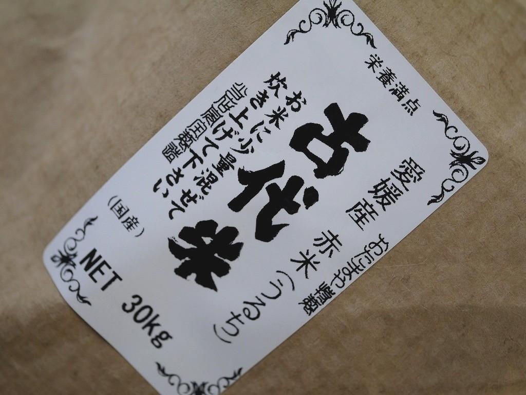 古代米 赤うるち米 紅ロマン(30kg)
