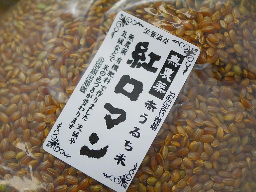 古代米 無農薬 有機肥料 赤うるち米 紅ロマン(1kg)