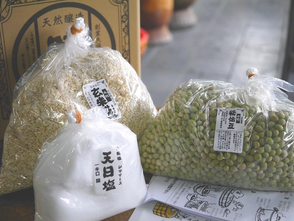 手作り味噌セット 秘伝豆 玄米麹(こだわり食塩 8kg量 樽なし)