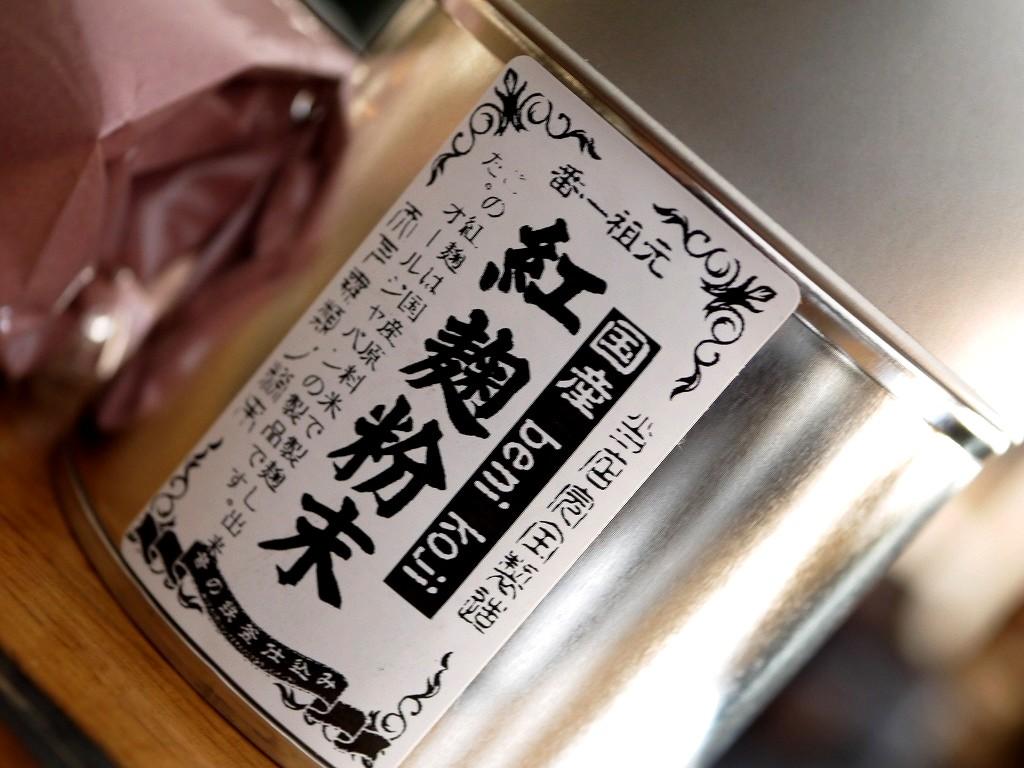 国産 紅麹粉末 04(ゼロヨン)モナコリンK(100gブリキ缶 スプーン2種付)