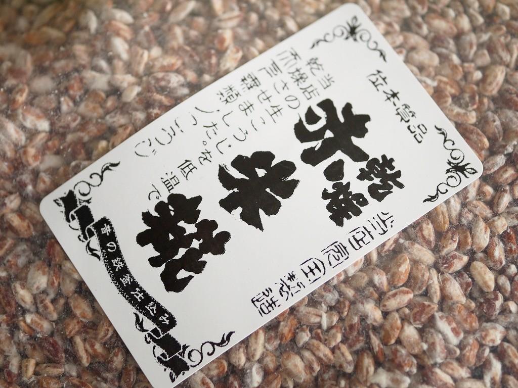 乾燥赤米麹 乾燥麹(250g)